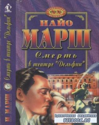 Марш Н. - Обманчивый блеск мишуры. Смерть в театре «Дельфин» (1998)