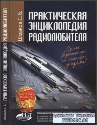 С. Шмаков - Практическая энциклопедия радиолюбителя (2016)