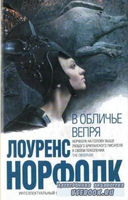 Лоуренс Норфолк - Собрание сочинений (4 книги) (2013)