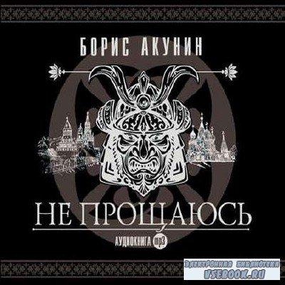 Акунин Борис - Не прощаюсь (Аудиокнига)