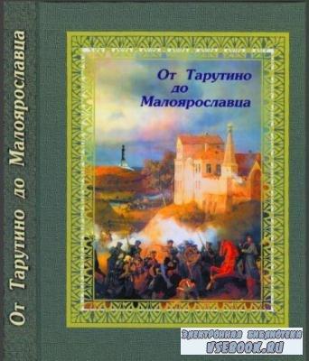 От Тарутино до Малоярославца. К 190-летию Малоярославецкого сражения (2002)