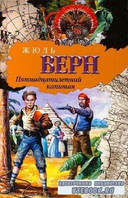 Верн Жюль - Пятнадцатилетний капитан (Аудиокнига) читает Ольга Вяликова