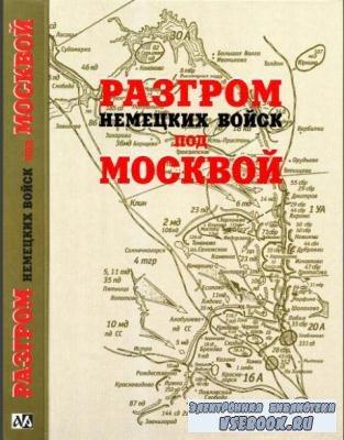 Разгром немецких войск под Москвой (2006)