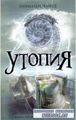 Дуглас Престон, Линкольн Чайлд - Собрание сочинений (37 книг) (1998-2017)