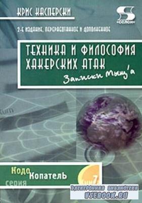 Крис Касперски - Техника и философия хакерских атак (2005)