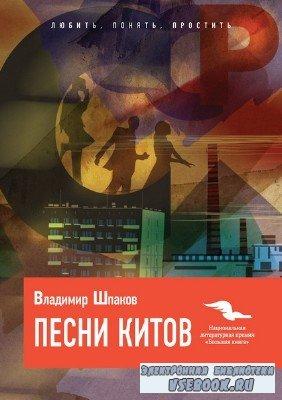 Шпаков Владимир - Песни китов (Аудиокнига)