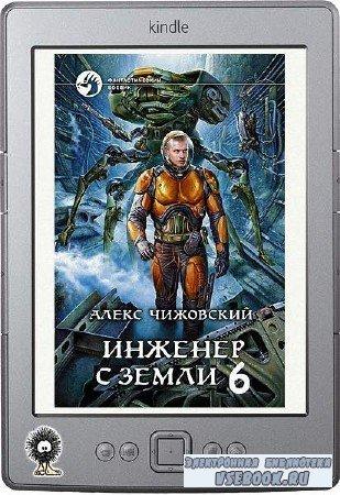 Чижовский Алекс - Инженер с Земли 6