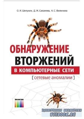 Шелухин О.И., Сакалема Д.Ж., Филинова А.С. - Обнаружение вторжений в компью ...