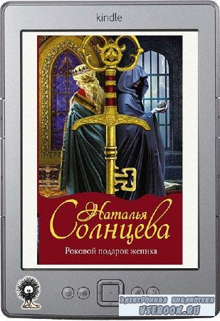 Солнцева Наталья - Роковой подарок жениха