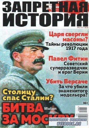 Запретная история №4 - 2018