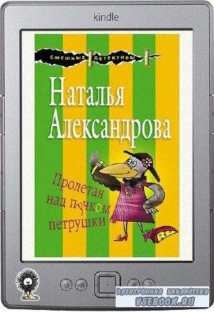 Александрова Наталья - Пролетая над пучком петрушки