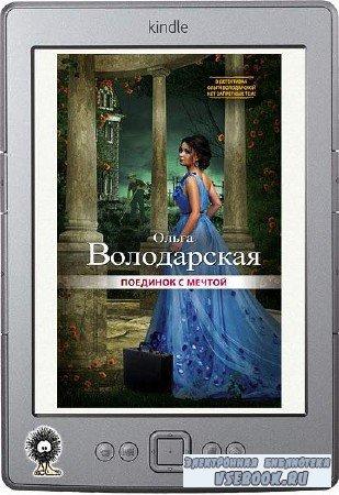 Володарская Ольга - Поединок с мечтой