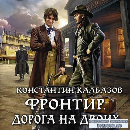 Калбазов Константин - Фронтир. Дорога на двоих  (Аудиокнига)