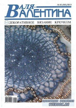 Валя-Валентина №2 - 2013