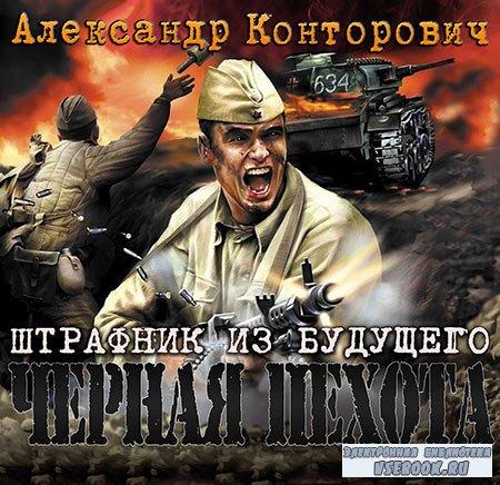 Конторович Александр - «Чёрная пехота». Штрафник из будущего  (Аудиокнига)  ...