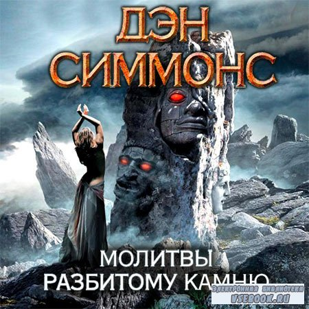 Симмонс Дэн - Молитвы разбитому камню  (Аудиокнига)