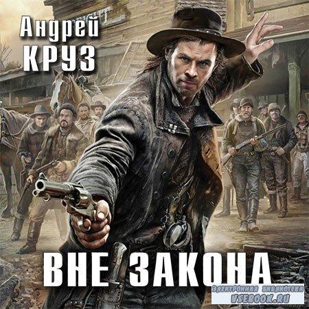 Круз Андрей - Вне закона  (Аудиокнига)