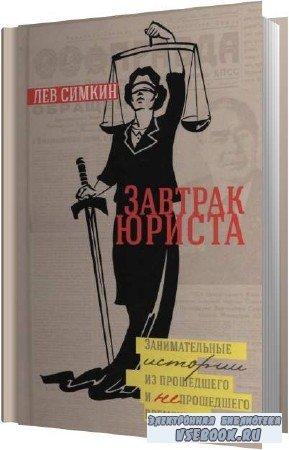 Лев Симкин. Завтрак юриста (Аудиокнига)