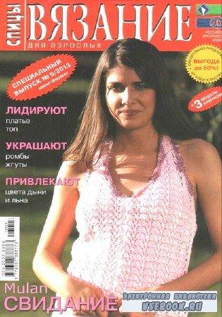 Вязание для взрослых. Спицы. Спецвыпуск №5 - 2013