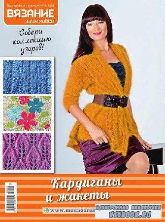 Вязание ваше хобби. Приложение к журналу №3 - 2018