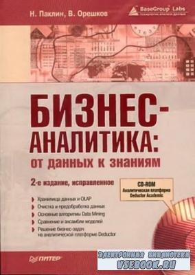 Николай Паклин, Вячеслав Орешков - Бизнес-аналитика: от данных к знаниям + CD (2013)