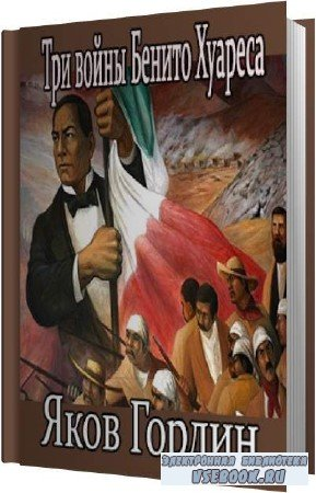 Яков Гордин. Три войны Бенито Хуареса (Аудиокнига)