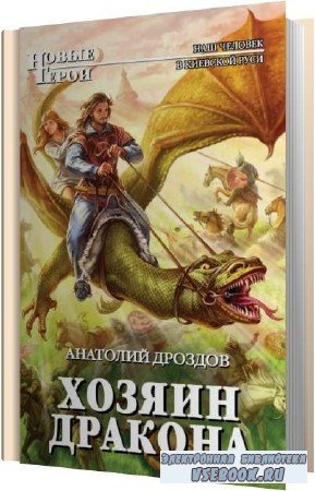 Анатолий Дроздов. Хозяин дракона (Аудиокнига)