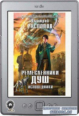 Распопов Дмитрий - Ремесленники душ. Исповедники