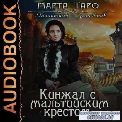 Таро Марта - Кинжал с мальтийским крестом (Аудиокнига)