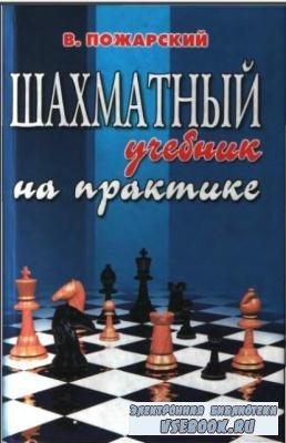 Виктор Пожарский - Сборник книг. Учебники шахмат (13 книг) (1998-2016)