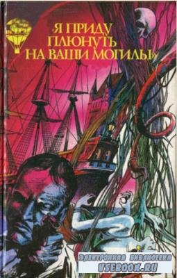 Романы приключений (24 книги) (1991-1997)