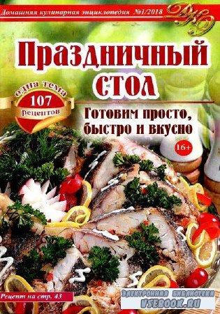 Домашняя кулинарная энциклопедия №1 - 2018