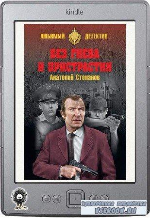 Степанов Анатолий - Без гнева и пристрастия