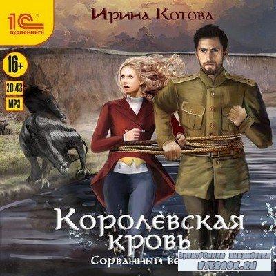 Котова Ирина - Сорванный венец (Аудиокнига)