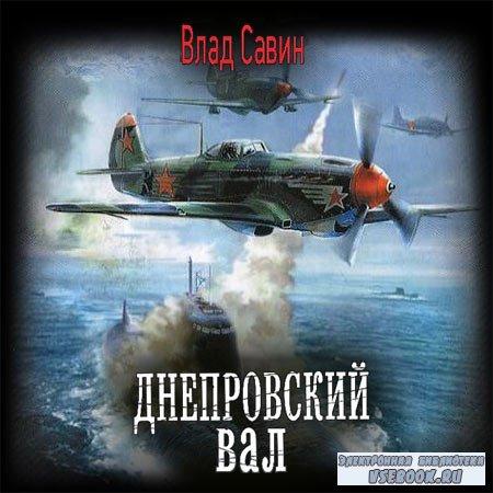 Савин Влад - Днепровский вал  (Аудиокнига) читает Сергей Ларионов