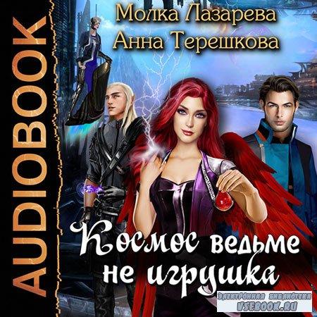 Лазарева Молка, Терешкова Анна - Космос ведьме не игрушка  (Аудиокнига)