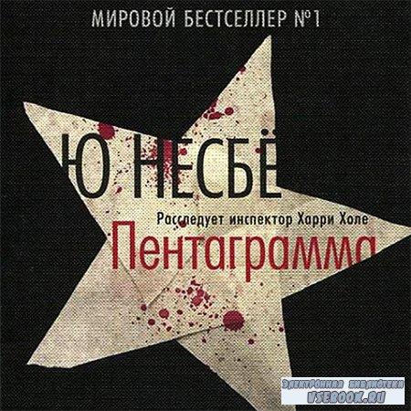 Несбё Ю - Пентаграмма  (Аудиокнига) читает Иван Литвинов