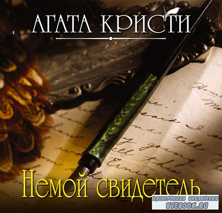 Кристи Агата - Немой свидетель  (Аудиокнига) читает Александр Клюквин