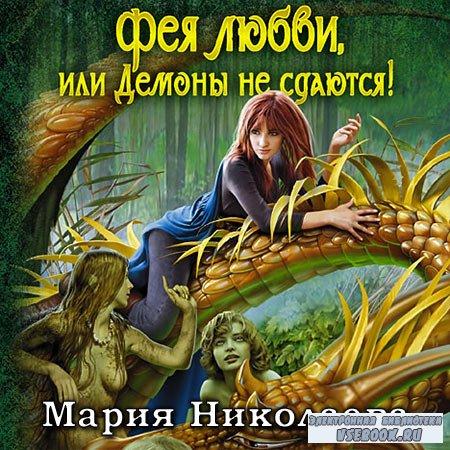 Николаева Мария - Фея любви, или Демоны не сдаются!  (Аудиокнига)
