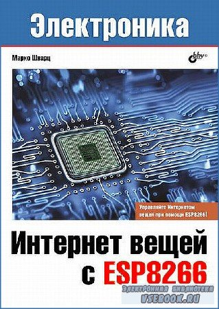 Марко Шварц - Интернет вещей с ESP8266 (2018) DjVu
