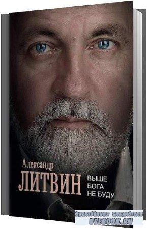 Александр Литвин. Выше Бога не буду (Аудиокнига)