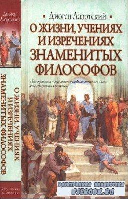 Лаэртский Диоген - О жизни, учениях и изречениях знаменитых философов (Аудиокнига)
