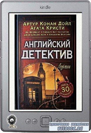 Перри Энн (составитель) - Английский детектив. Лучшее (сборник)