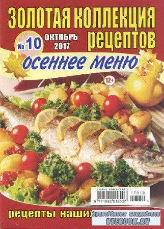 Золотая коллекция рецептов №10 Осеннее меню - 2017