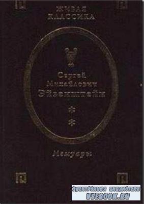 Сергей Эйзенштейн - Мемуары (2 тома) (1997)