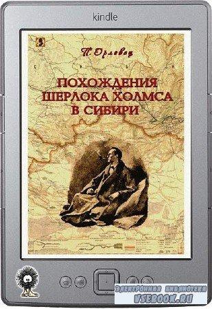 Орловец Петр - Похождения Шерлока Холмса в Сибири (сборник)