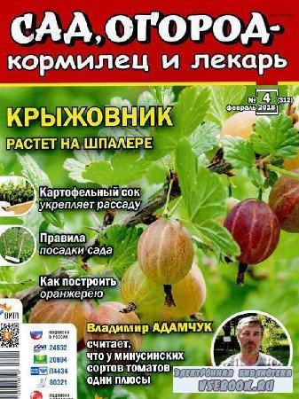 Сад огород кормилец и лекарь №4 - 2018