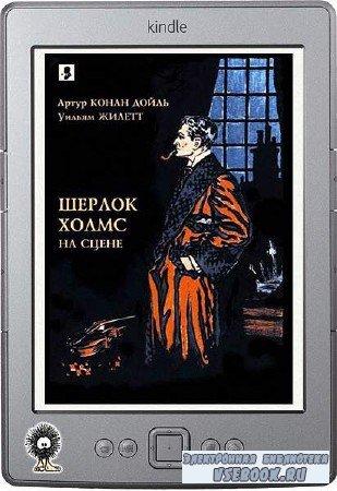 Конан Дойль Артур, Жилетт Уильям - Шерлок Холмс на сцене (сборник)