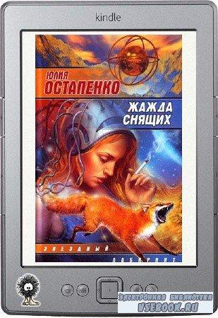 Остапенко Юлия - Жажда снящих (сборник)