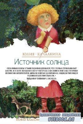 Качалкина Юлия - Источник солнца. Лето нашей жизни (Аудиокнига)
